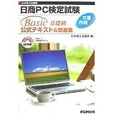 日商PC検定試験文書作成Basic基礎級公式テキスト&問題集