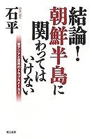 石平 (著)(3)新品: ¥ 926