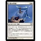 MTG 白 日本語版 亡霊の牢獄 CHK-10 アンコモン