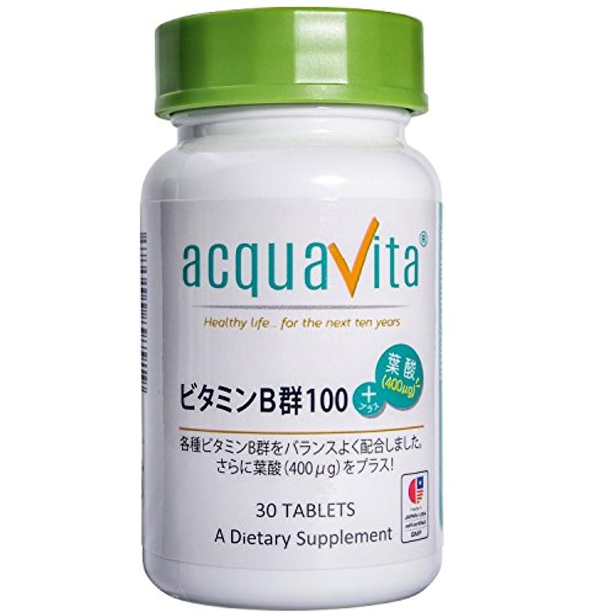 定数画面心からacquavita(アクアヴィータ) ビタミンB群100+葉酸(400μg) 30粒
