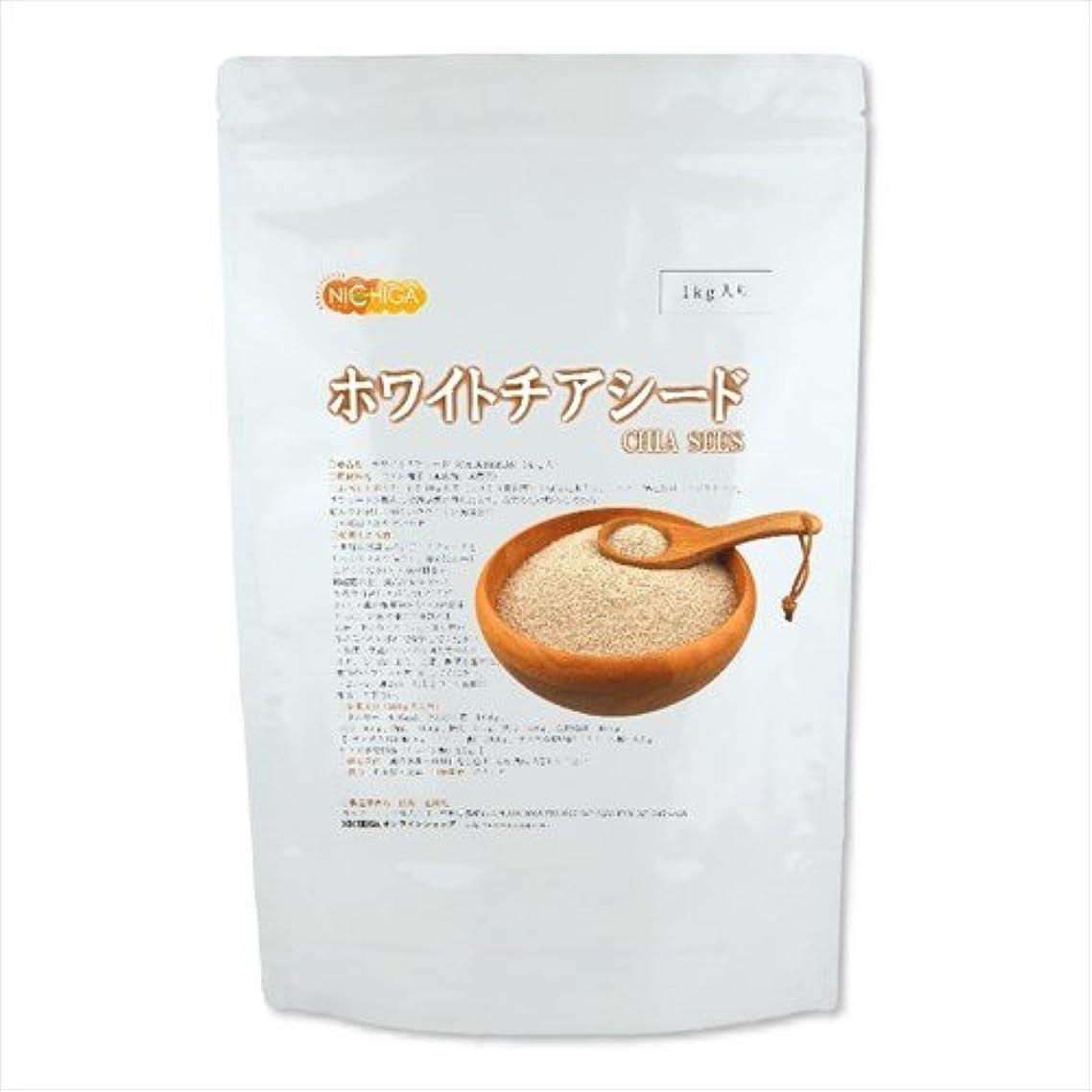 夢中大邸宅体ホワイトチアシード 1kg【CHIASEEDS】[01]食物性最高奇跡の食品 (Miracle foods) 殺菌品 NICHIGA(ニチガ)