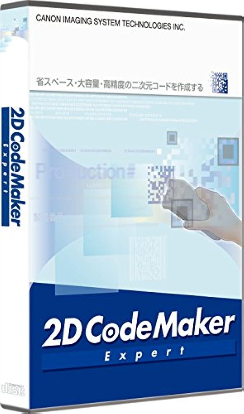 賃金サイトライン組2D Code Maker Expert