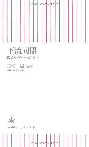 下流同盟―格差社会とファスト風土 (朝日新書)の詳細を見る