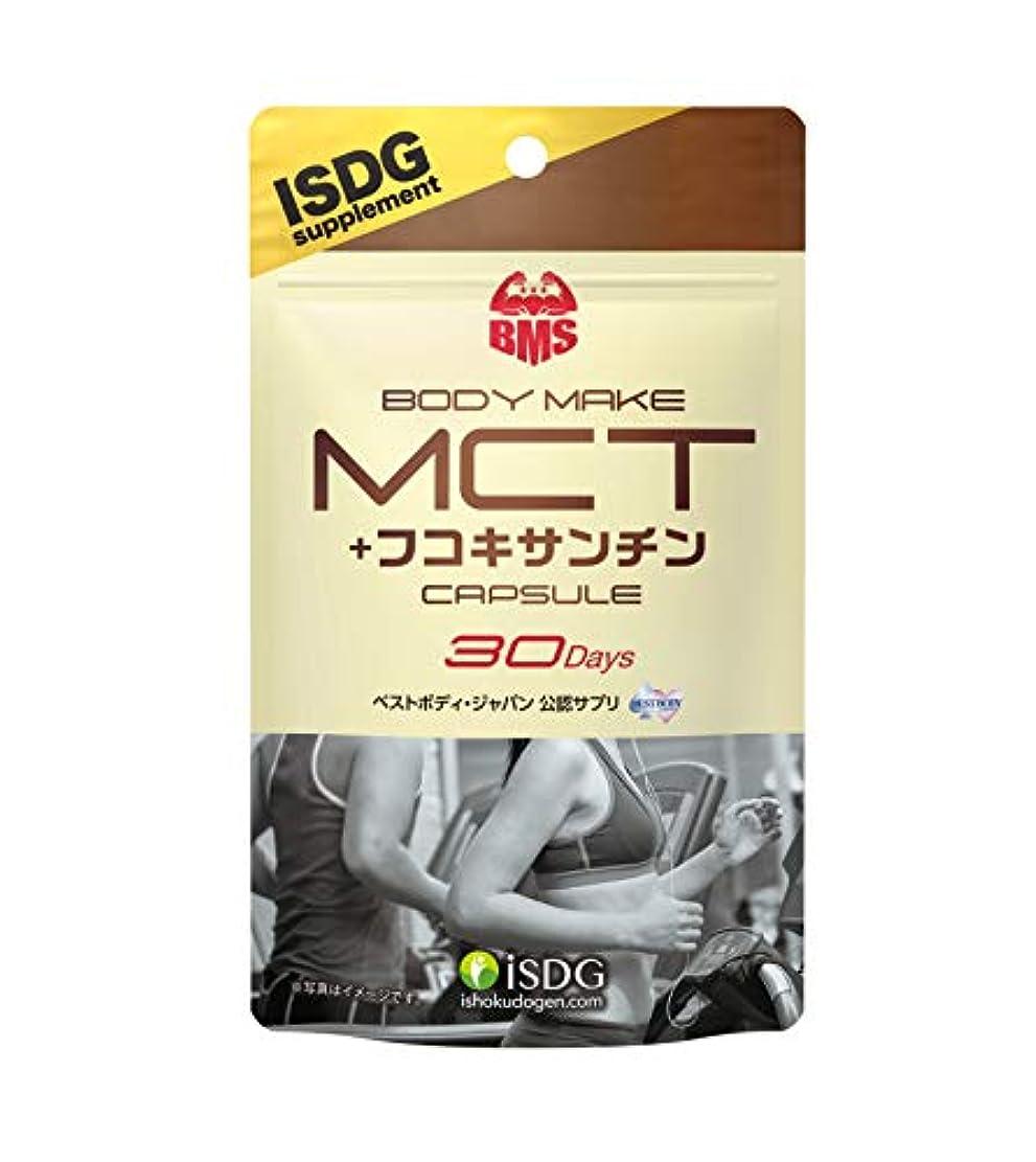 スコア裁定不誠実[公式通販専売品] ISDG 医食同源ドットコム MCT + フコキサンチン サプリメント [ アカモク ガゴメ昆布 MCT 1000mg ] 120粒 30日分