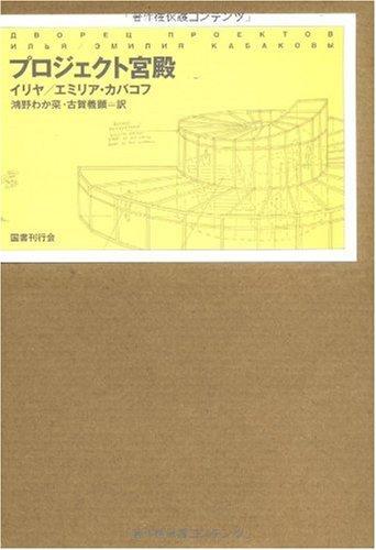 プロジェクト宮殿の詳細を見る