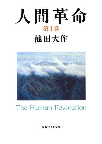 人間革命〈第1巻〉 (聖教ワイド文庫)の詳細を見る