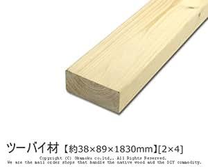 ツーバイ材 【約38×89×1830mm】[2×4]1本入り<O>