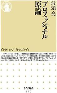 プロフェッショナル原論 (ちくま新書)