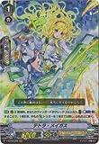 カードファイト!! ヴァンガード/V-BT03/009 テトラ・メイガス RRR