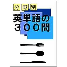 《分野別》英単語の300問 【食べ物】