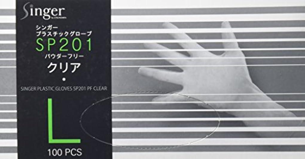 シンガープラスチックグローブ(手袋) SP201 パウダーフリー ブルー(100枚) L