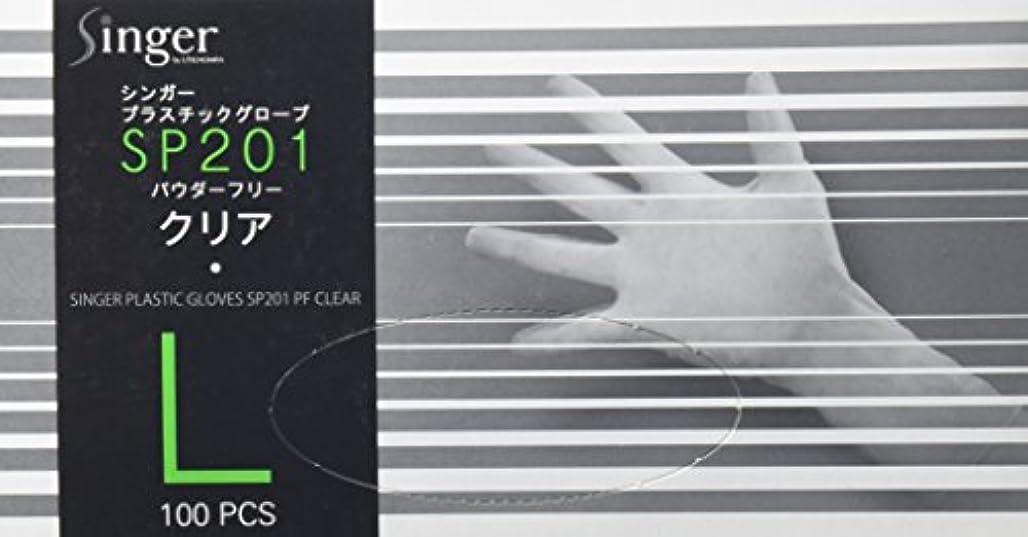 包囲摂氏度傘シンガープラスチックグローブ(手袋) SP201 パウダーフリー ブルー(100枚) L