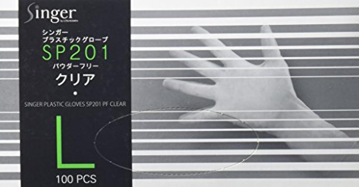 掃くテスピアン横向きシンガープラスチックグローブ(手袋) SP201 パウダーフリー ブルー(100枚) L