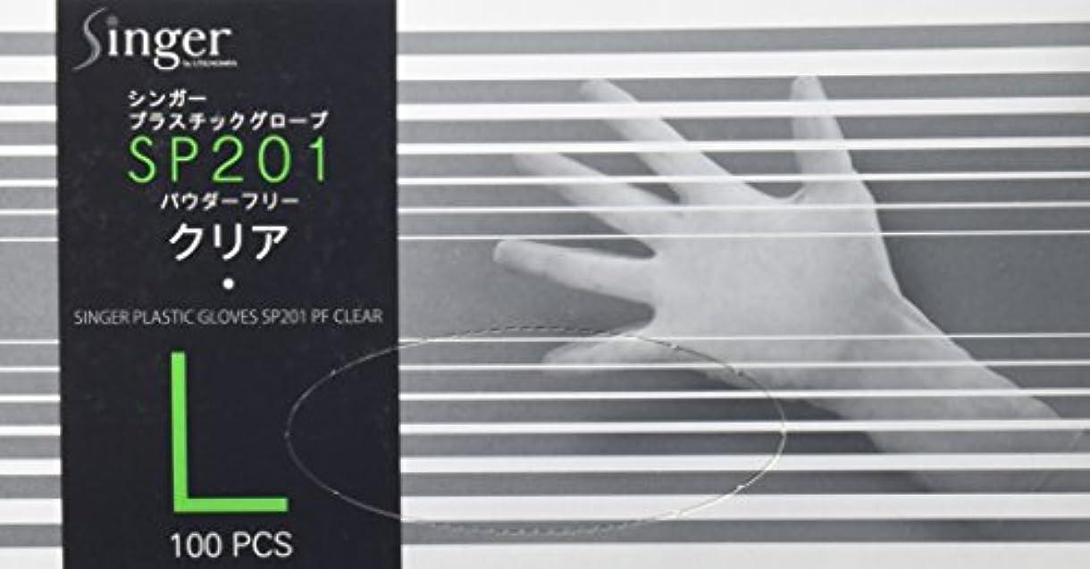 ポジティブ蚊潤滑するシンガープラスチックグローブ(手袋) SP201 パウダーフリー ブルー(100枚) L