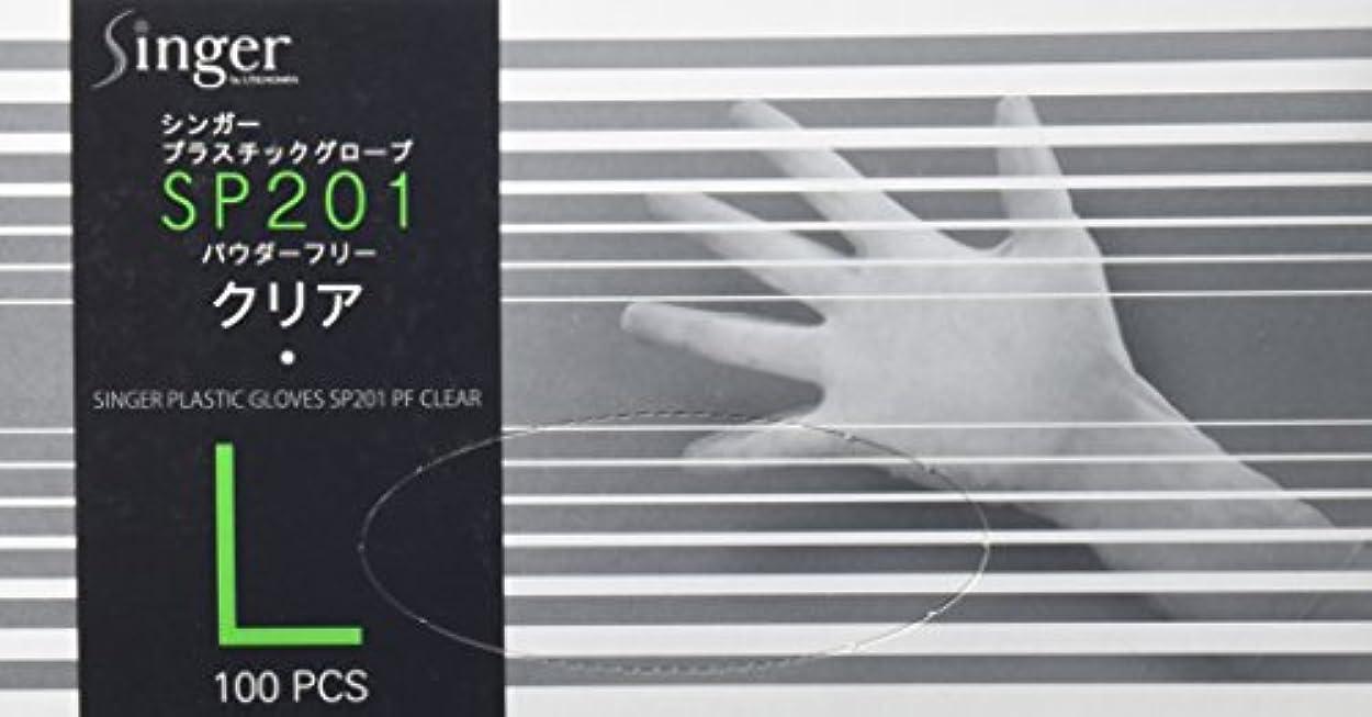 研磨剤バリケードヘビーシンガープラスチックグローブ(手袋) SP201 パウダーフリー ブルー(100枚) L