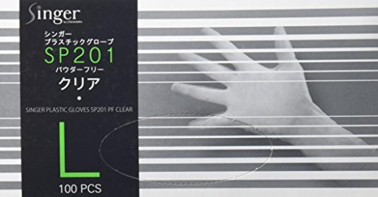殺人誤意気込みシンガープラスチックグローブ(手袋) SP201 パウダーフリー ブルー(100枚) L