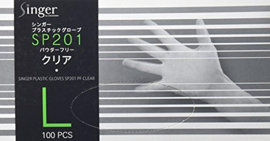 カプセル無おなかがすいたシンガープラスチックグローブ(手袋) SP201 パウダーフリー ブルー(100枚) L