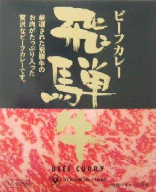 吉田ハム ★5箱セット★ 飛騨牛ビーフカレー220g×5箱セット (箱入)