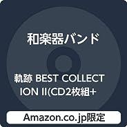 【Amazon.co.jp限定】軌跡 BEST COLLECTION II(CD2枚組+DVD:MV集)(メガジャケ付き)