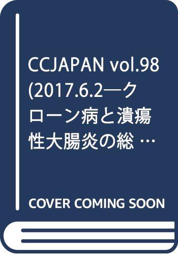 [画像:CCJAPAN vol.98(2017.6.2―クローン病と潰瘍性大腸炎の総合情報誌 特集:働く2017~みんなの憧れ?公務員~]