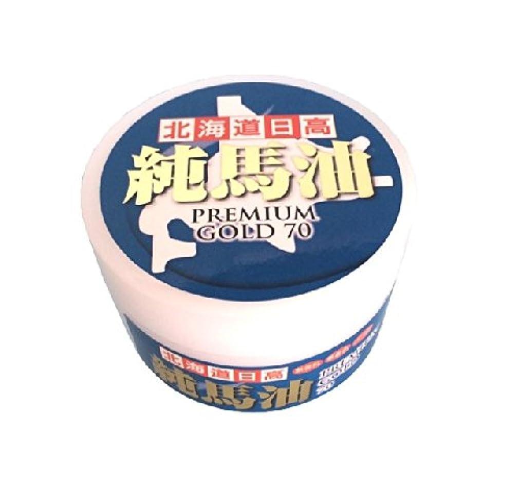 乳剤植物学巨大北海道日高純馬油プレミアムゴールド70