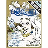 新美肌一族 白百合の騎士シートマスク (27mL)