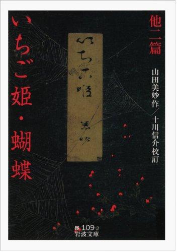 いちご姫・蝴蝶 他二篇 (岩波文庫)の詳細を見る