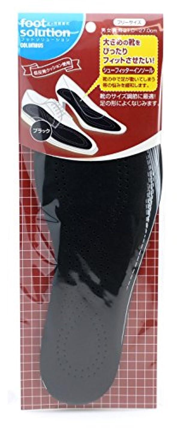 タオル一時解雇する便利コロンブス フットソリューション シューフィッターインソール フリーサイズ 黒 1足分(2枚入)