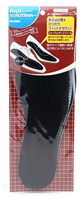 ほのめかすステップヒュームコロンブス フットソリューション シューフィッターインソール フリーサイズ 黒 1足分(2枚入)