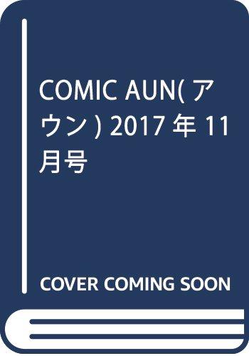 [ヒット出版社] COMIC AUN 2017年 11 月号 [雑誌]