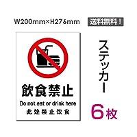「飲食禁止」【ステッカー シール】タテ・大 200×276mm (sticker-084-6) (6枚組)
