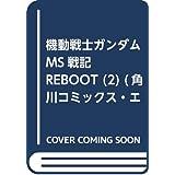 機動戦士ガンダム MS戦記REBOOT (2) (角川コミックス・エース)