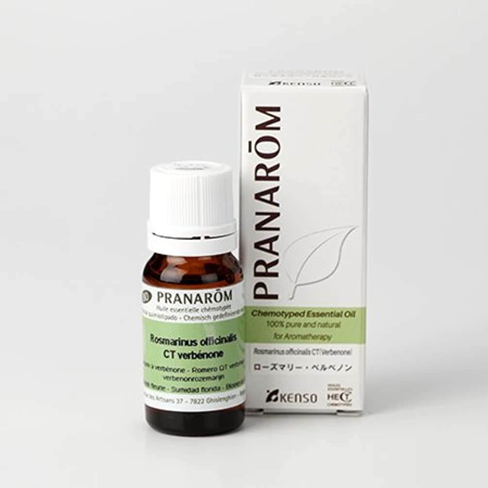 フラップ介入する自分【ローズマリー・ベルベノン 10ml】→ローズマリーの中でも一段と爽やかでフレッシュな香り♪(リフレッシュハーブ系)[PRANAROM(プラナロム)精油/アロマオイル/エッセンシャルオイル]P-161