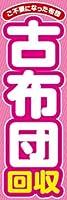 のぼり旗スタジオ のぼり旗 古布団回収001 通常サイズ H1800mm×W600mm