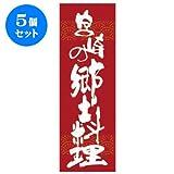 5個セット のぼり のぼり 宮崎の郷土料理 [60 x 180cm] ポリエステル (7-1010-31) 料亭 旅館 和食器 飲食店 業務用