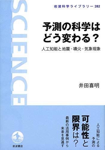予測の科学はどう変わる?: 人工知能と地震・噴火・気象現象 (岩波科学ライブラリー 282)