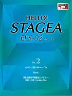 HELLO! STAGEA ELS-02/C/X 7~6級 Vol.2