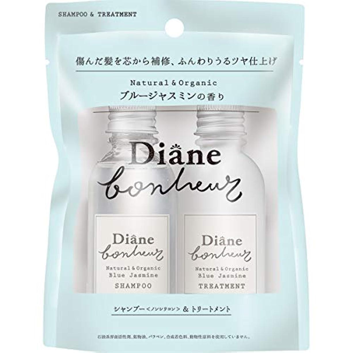 癒すミッションやむを得ないダイアン ボヌール ブルージャスミンの香り シャンプー&トリートメント トライアル ダメージリペア&シャイン 40ml×2