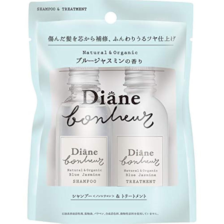 スペクトラム能力肝ダイアン ボヌール ブルージャスミンの香り シャンプー&トリートメント トライアル ダメージリペア&シャイン 40ml×2