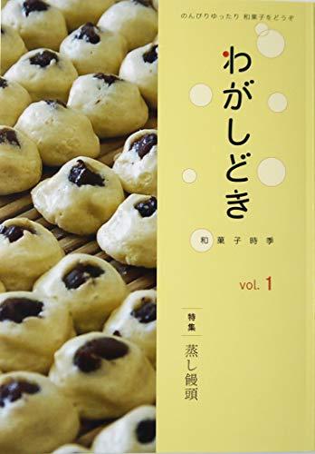わがしどき (vol.1)