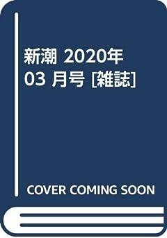 新潮 2020年 03 月号 [雑誌]