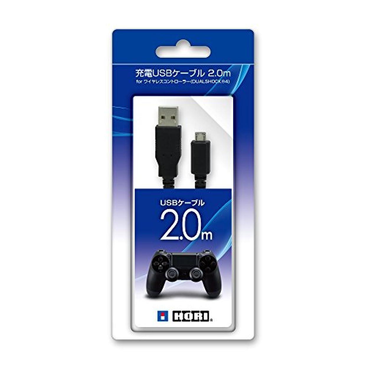 凝縮する仮定する農業【PS4対応】充電USBケーブル 2.0m for ワイヤレスコントローラー DUALSHOCK4