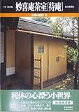 妙喜庵茶室[待庵] 不滅の建築 (9)