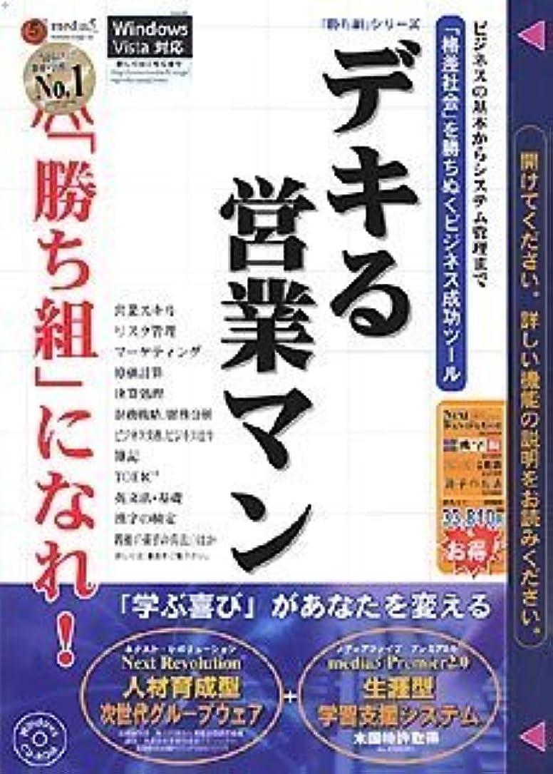 証人デュアルシンプルさmedia5 「勝ち組」シリーズ デキる営業マン