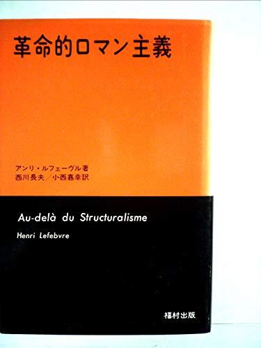 革命的ロマン主義 (1976年)