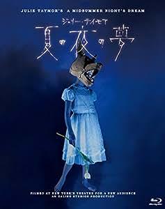 ジュリー・テイモア 夏の夜の夢 Blu-ray