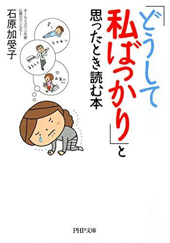 「どうして私ばっかり」と思ったとき読む本 PHP文庫