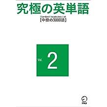 究極の英単語 SVL Vol.2 中級の3000語