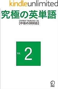 究極の英単語 SVL 2巻 表紙画像