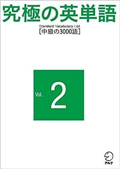 [アルク英語出版編集部]の究極の英単語 SVL Vol.2 中級の3000語
